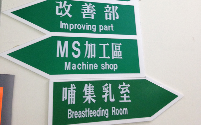 Every factory worth its salt has a breastfeeding room. This goes without question...doesn't it?